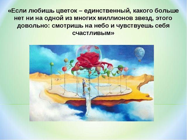 «Если любишь цветок – единственный, какого больше нет ни на одной из многих м...