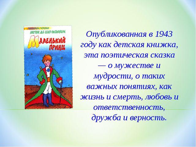 Опубликованная в 1943 году как детская книжка, эта поэтическая сказка — о муж...