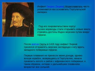 Инфант Генрих (Энрике) Мореплаватель часто упоминается как основатель Португа