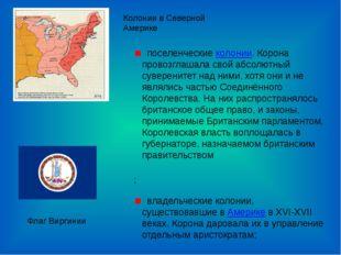 ; владельческие колонии, существовавшие в Америке в XVI-XVII веках. Корона да
