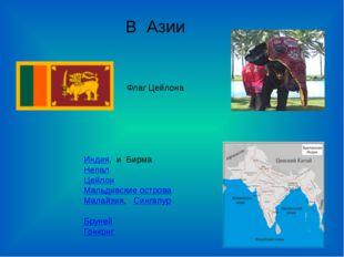 Индия, и Бирма Непал Цейлон Мальдивские острова Малайзия, Сингапур Бруней Го