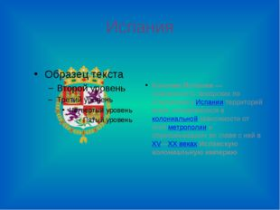 Испания Колонии Испании— совокупность заморских по отношению к Испании терри