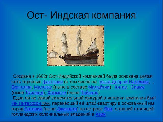 Создана в 1602г Ост-Индийской компанией была основана целая сеть торговых фа...