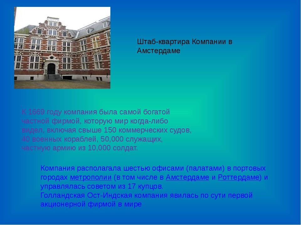 Компания располагала шестью офисами (палатами) в портовых городах метрополии...