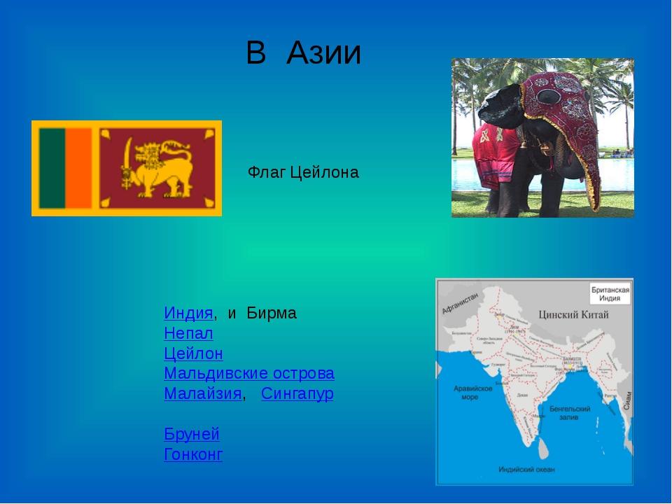 Индия, и Бирма Непал Цейлон Мальдивские острова Малайзия, Сингапур Бруней Го...