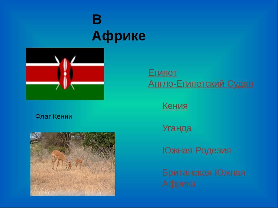 Египет Англо-Египетский Судан Кения Уганда Южная Родезия Британская Южная Аф...