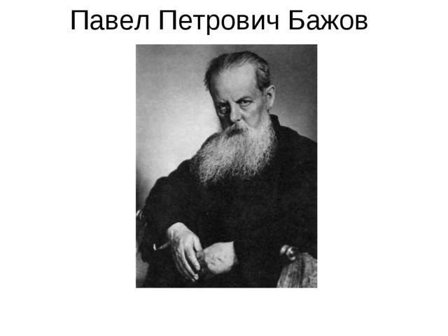 Павел Петрович Бажов копытце»