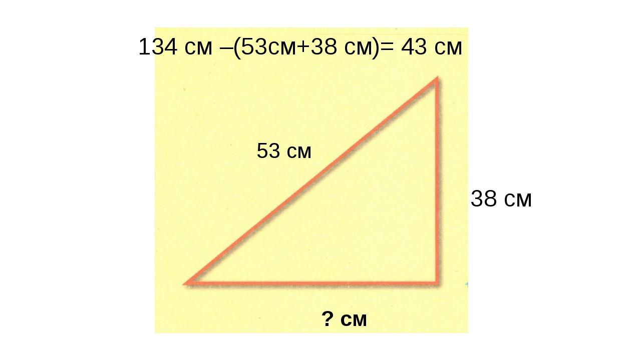 38 см 53 см ? см 134 см –(53см+38 см)= 43 см