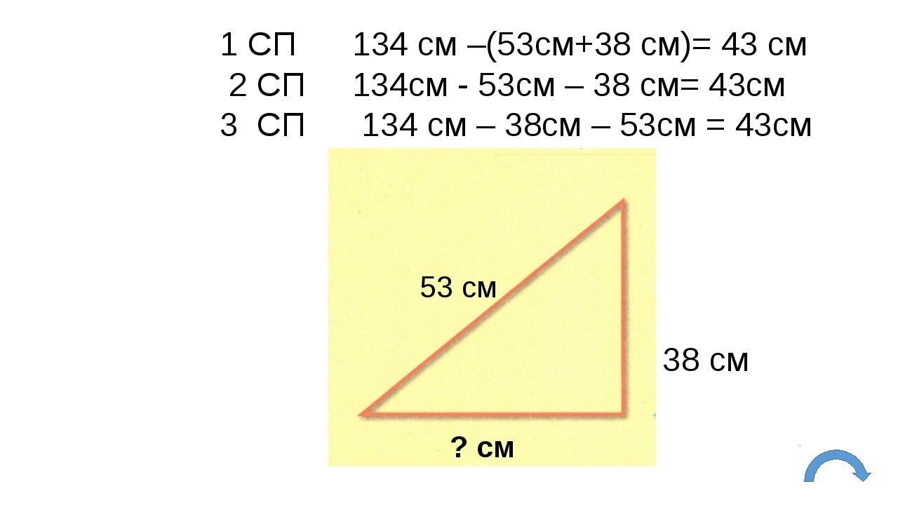 38 см 53 см ? см 1 СП 134 см –(53см+38 см)= 43 см 2 СП 134см - 53см – 38 см=...