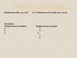 Упражнение 508, стр. 239. (Л. К. Жаналина Русский язык -11кл) Проверка: Прида