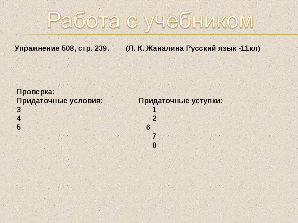 Упражнение 508, стр. 239. (Л. К. Жаналина Русский язык -11кл) Проверка: Прида...