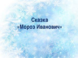 Сказка «Мороз Иванович»