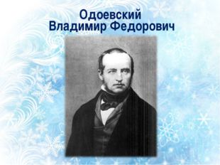 Одоевский Владимир Федорович