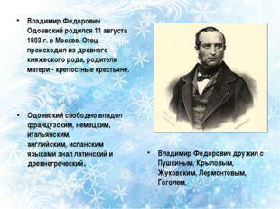 Одоевский свободно владел французским, немецким, итальянским, английским,исп