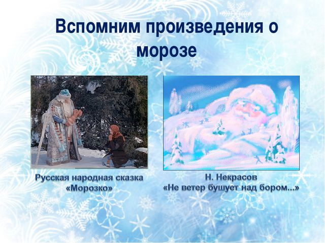Вспомним произведения о морозе