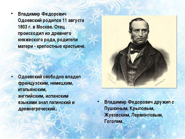 Одоевский свободно владел французским, немецким, итальянским, английским,исп...