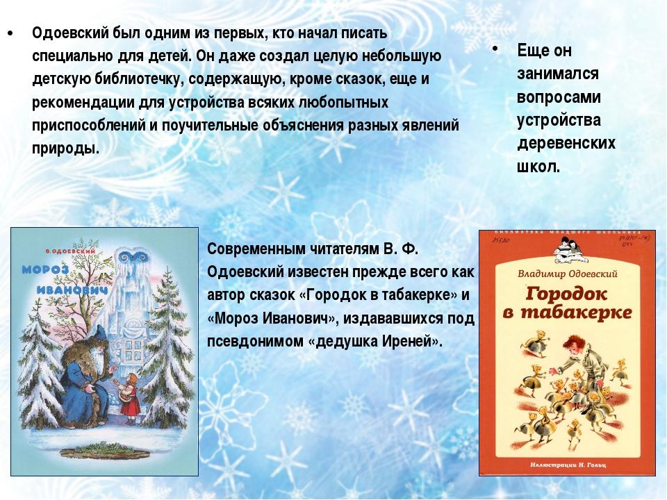 Одоевский был одним из первых, кто начал писать специально для детей. Он даже...