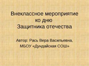 Внеклассное мероприятие ко дню Защитника отечества Автор: Рась Вера Васильевн