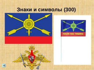 Знаки и символы (300)