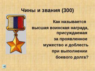 Как называется высшая воинская награда, присуждаемая за проявленное мужество