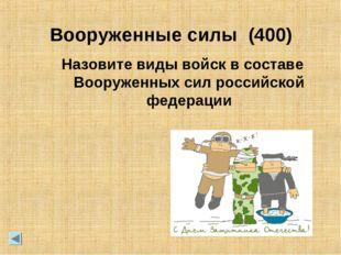 Вооруженные силы (400) Назовите виды войск в составе Вооруженных сил российск