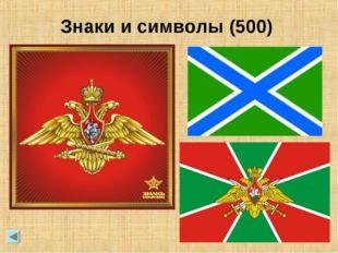 Знаки и символы (500)