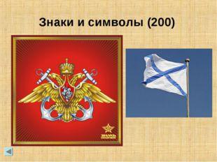 Знаки и символы (200)
