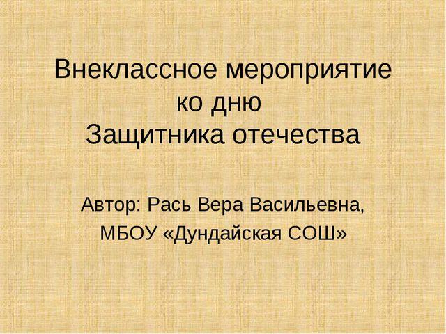 Внеклассное мероприятие ко дню Защитника отечества Автор: Рась Вера Васильевн...