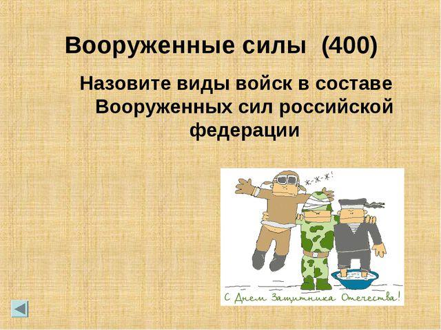 Вооруженные силы (400) Назовите виды войск в составе Вооруженных сил российск...