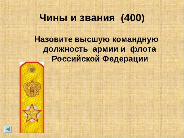 Назовите высшую командную должность армии и флота Российской Федерации Чины и...