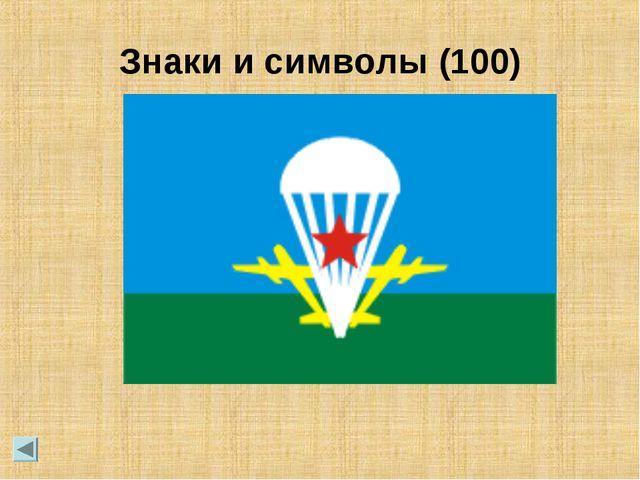 Знаки и символы (100)