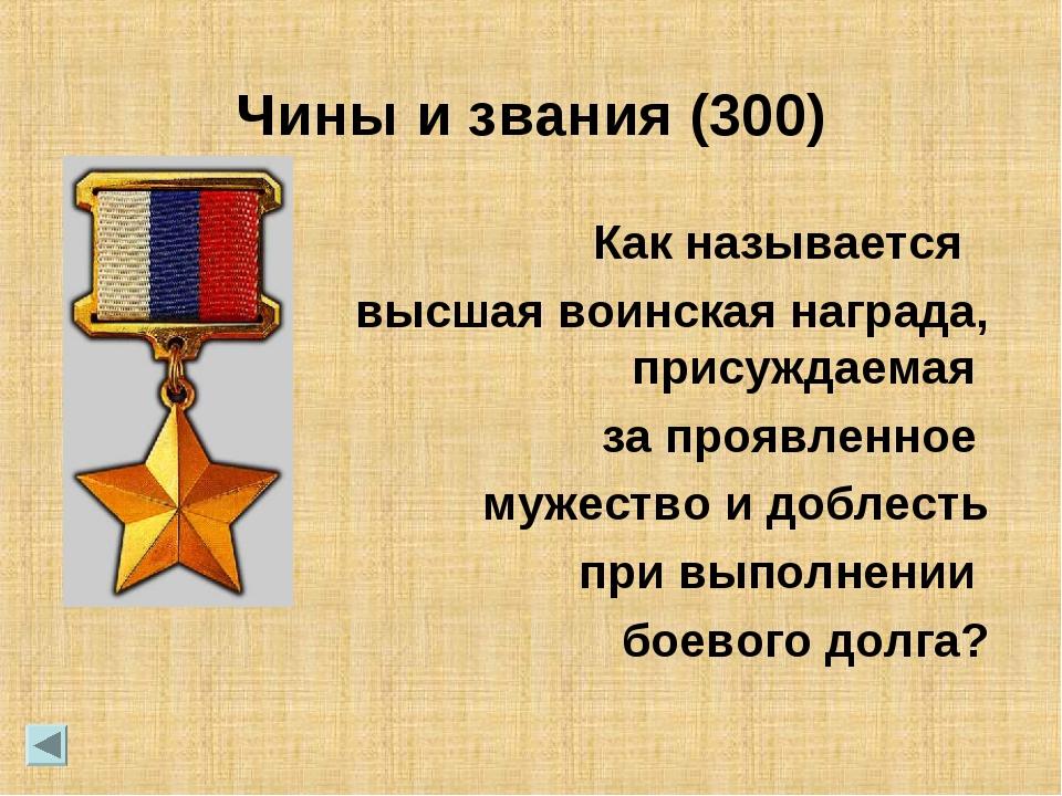 Как называется высшая воинская награда, присуждаемая за проявленное мужество...