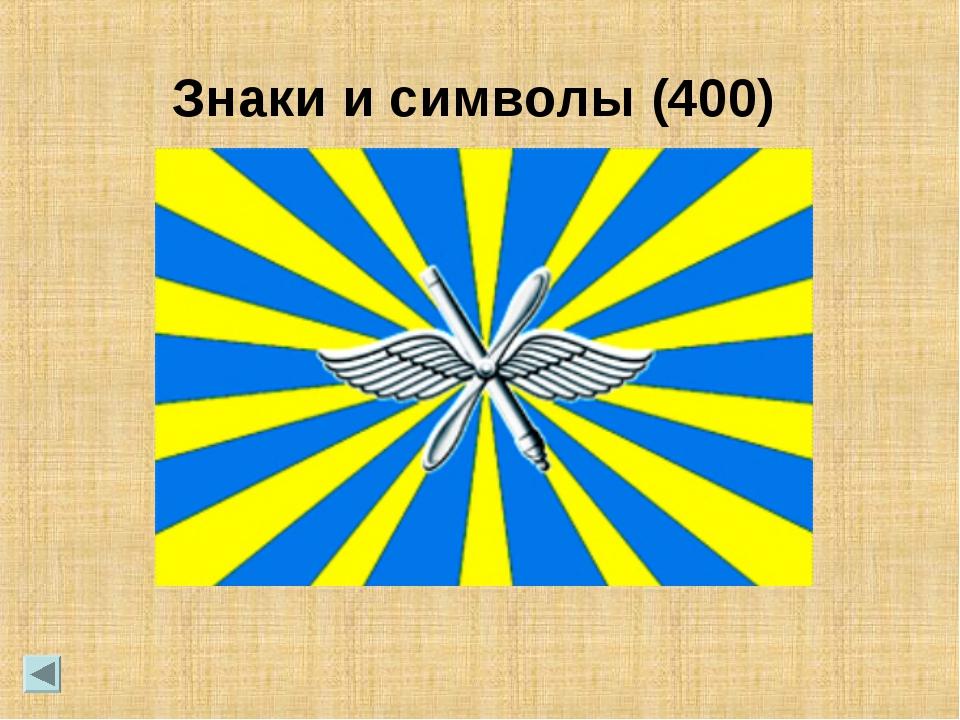Знаки и символы (400)