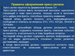 Правила оформления пресс-релиза Пресс-релиз пишется на фирменном бланке ОУ. П