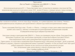 Пресс-релиз «Бал на Пешей» в старинном зале ДМШ № 1 г. Пензы 2 ноября в 16.0