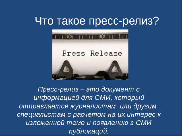 Что такое пресс-релиз? Пресс-релиз – это документ с информацией для СМИ, кото...