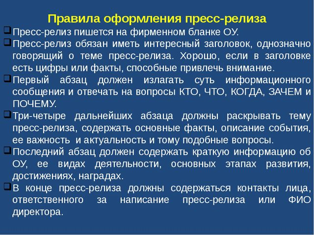 Правила оформления пресс-релиза Пресс-релиз пишется на фирменном бланке ОУ. П...