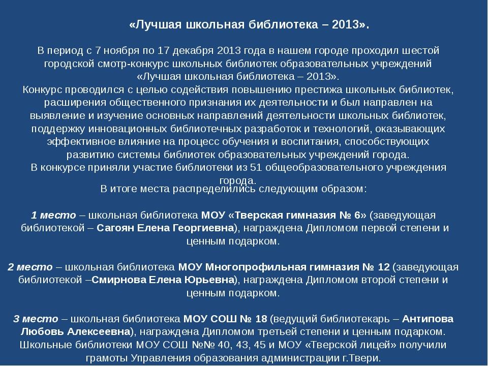 «Лучшая школьная библиотека – 2013». В период с 7 ноября по 17 декабря 2013 г...