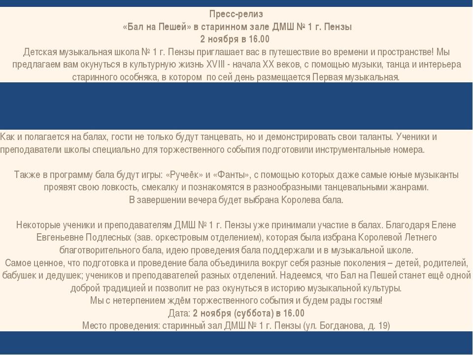 Пресс-релиз «Бал на Пешей» в старинном зале ДМШ № 1 г. Пензы 2 ноября в 16.0...