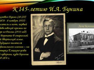 К 145-летию И.А. Бунина Иван Алексеевич Бунин (10 (22) октября 1870 - 8 ноябр