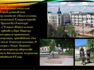 Елец сохранил память о великом земляке: университет носит имя Бунина, в город