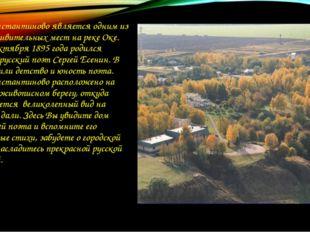 Село Константиново является одним из самых удивительных мест на реке Оке. Зде