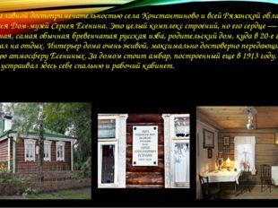 Самой главной достопримечательностью села Константиново и всей Рязанской обл