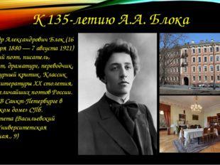 К 135-летию А.А. Блока Александр Александрович Блок (16 (28) ноября 1880 — 7