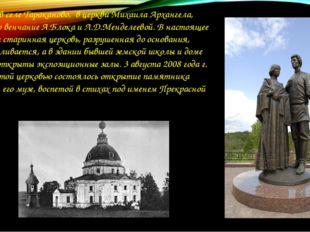 В 1903 г. в селе Тараканово, в церкви Михаила Архангела, произошло венчание
