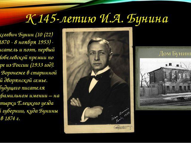 К 145-летию И.А. Бунина Иван Алексеевич Бунин (10 (22) октября 1870 - 8 ноябр...