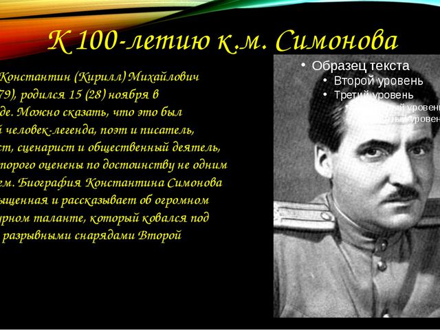 К 100-летию к.м. Симонова Симонов Константин (Кирилл) Михайлович (1915 - 1979...