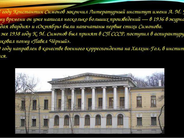 В 1938 году Константин Симонов закончил Литературный институт имени А. М. Гор...