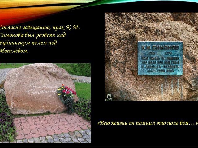 Согласно завещанию, прах К. М. Симонова был развеян над Буйничским полем под...