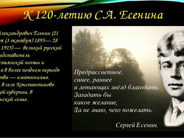 К 120-летию С.А. Есенина Сергей Александрович Есенин (21 сентября (3 октября)...